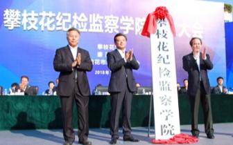 四川省首家纪检监察学院在攀枝花成立