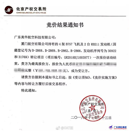 厦航出售中国最后4架757客机 未来或转货机