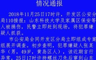 山科大青岛校区发生伤人事件,致一死五伤