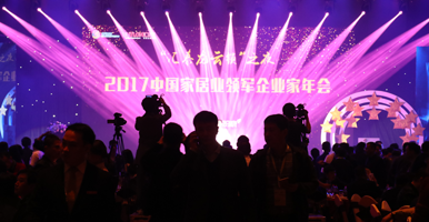 第二届中国家居业名人堂颁奖