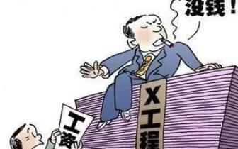 """宿州公布拖欠农民工工资""""黑名单"""""""