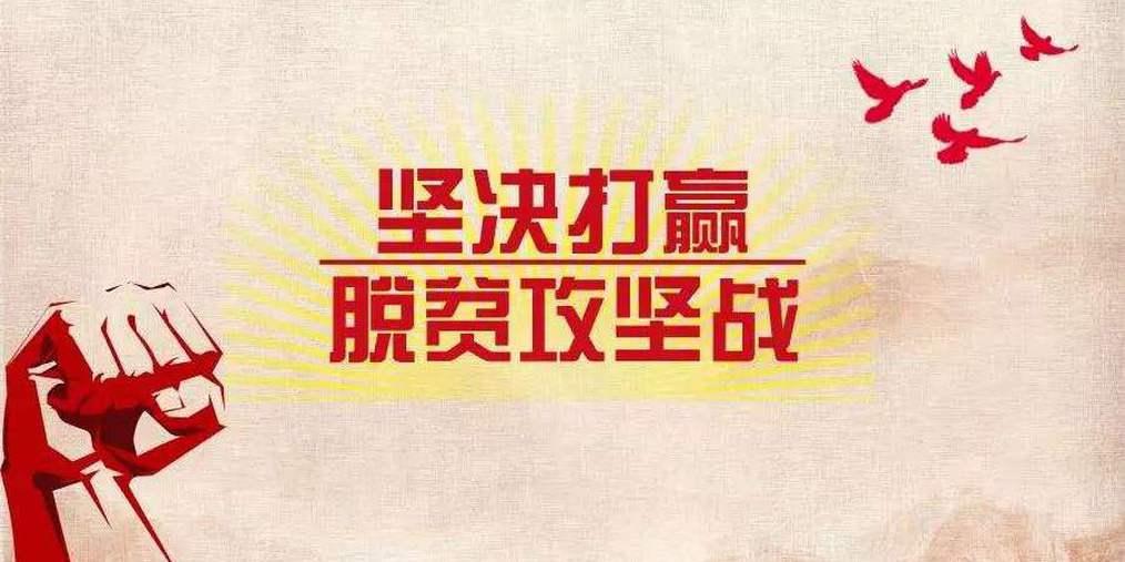 """江西:脱贫攻坚""""秋冬会战""""取得阶段性成果"""