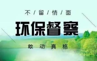江西对南昌等5个设区市开展省级环境保护督察