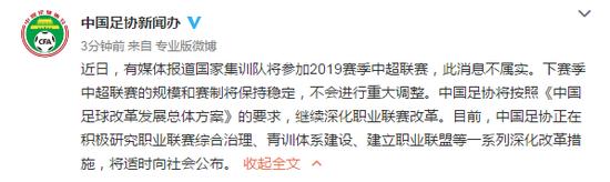 中国足协:19赛季中超无国家集训队参加 且不扩军
