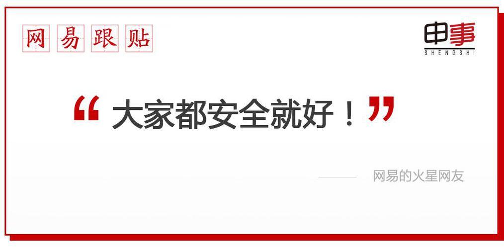 11.26因台湾海峡地震 发至长三角动车晚点