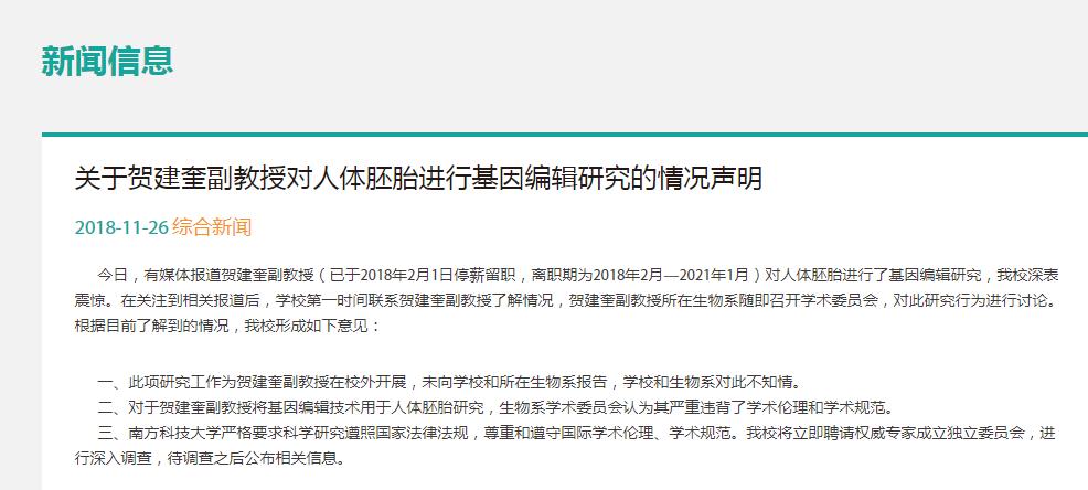 南方科技大学:贺建奎已停薪留职 基因编辑婴儿违背科学伦理