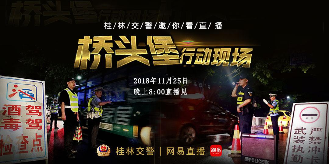 """桂林交警""""桥头堡""""行动现场直击"""