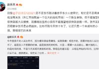赵东:比特币还是个小孩,我相信它的未来