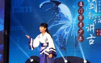 2018年厦门市青少年闽南话讲古电视大赛圆满落幕