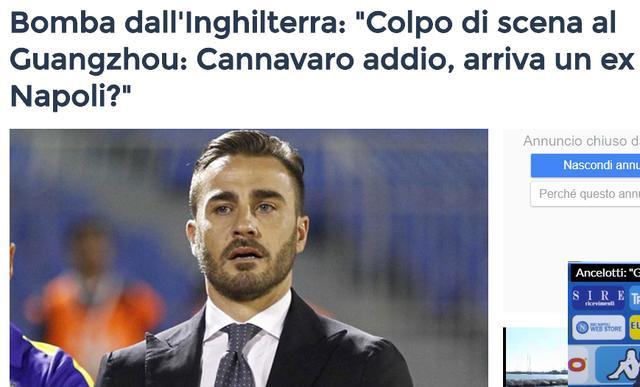 意媒称卡纳瓦罗将离开恒大,重返意大利执教