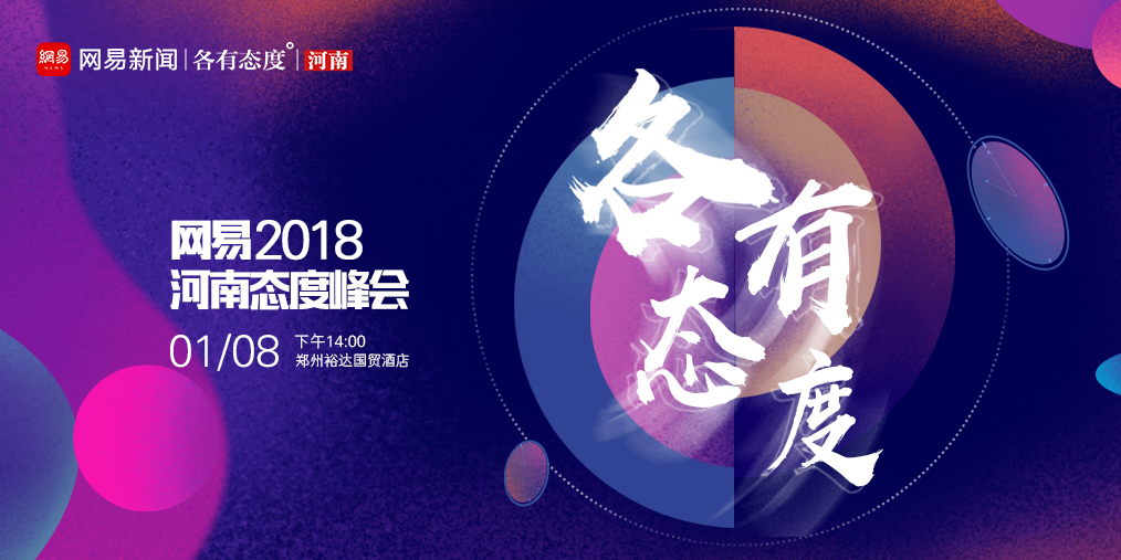网易2018·河南态度峰会重磅回归