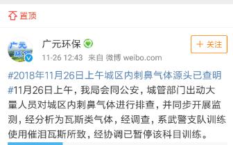 官方通报:广元城区刺鼻气体系武警训练使用催泪瓦斯