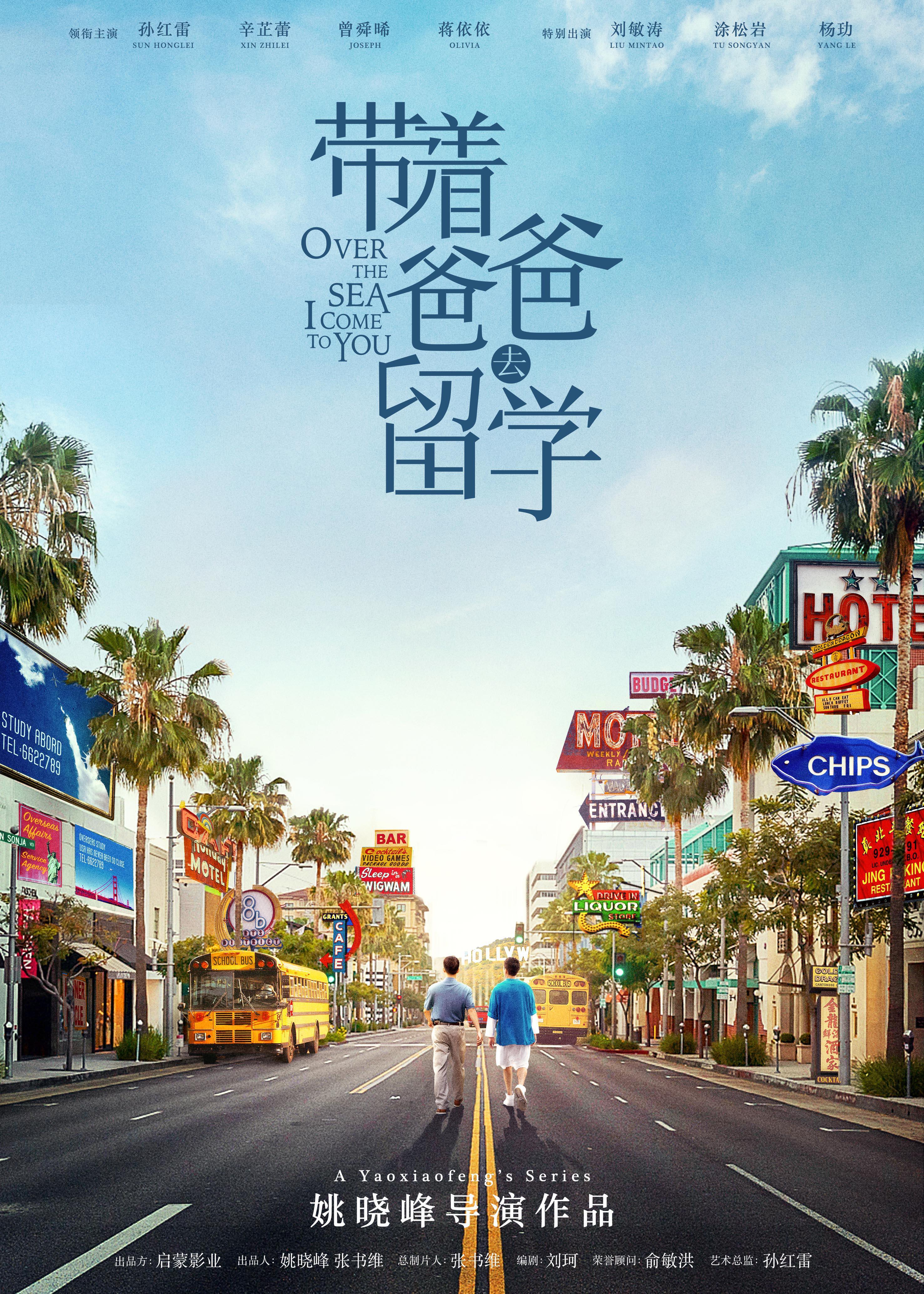 《带着爸爸去留学》杀青  杨�W加盟与辛芷蕾上演浪漫爱情