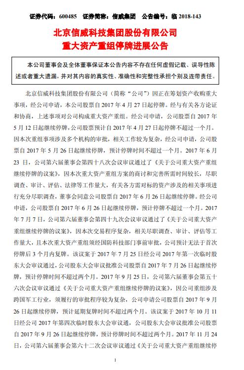 信威集团:申请继续停牌 预计停牌时间不超过三个月