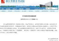 浙江教育考试院回应高考英语成绩质疑