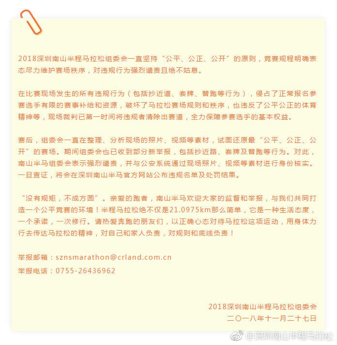 官方确认深圳南山半马集体抄近道:严查违规行为