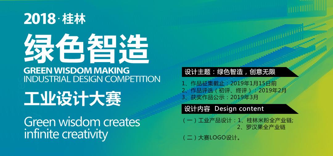 """2018桂林""""绿色智造""""工业设计大赛重磅来袭!"""