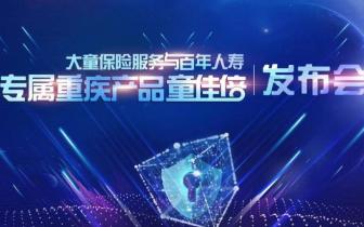 """大童保险服务与百年人寿""""童佳倍""""新产品发布会在京顺"""