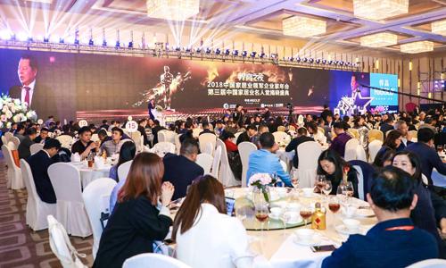 2018中国家居业名人堂