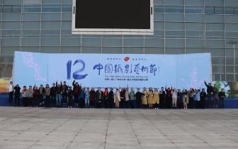 第十二届中国摄影艺术节暨 第二届三门峡白天鹅·野生动物 国际摄