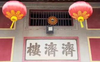 程江镇济济楼:历史变迁的见证者