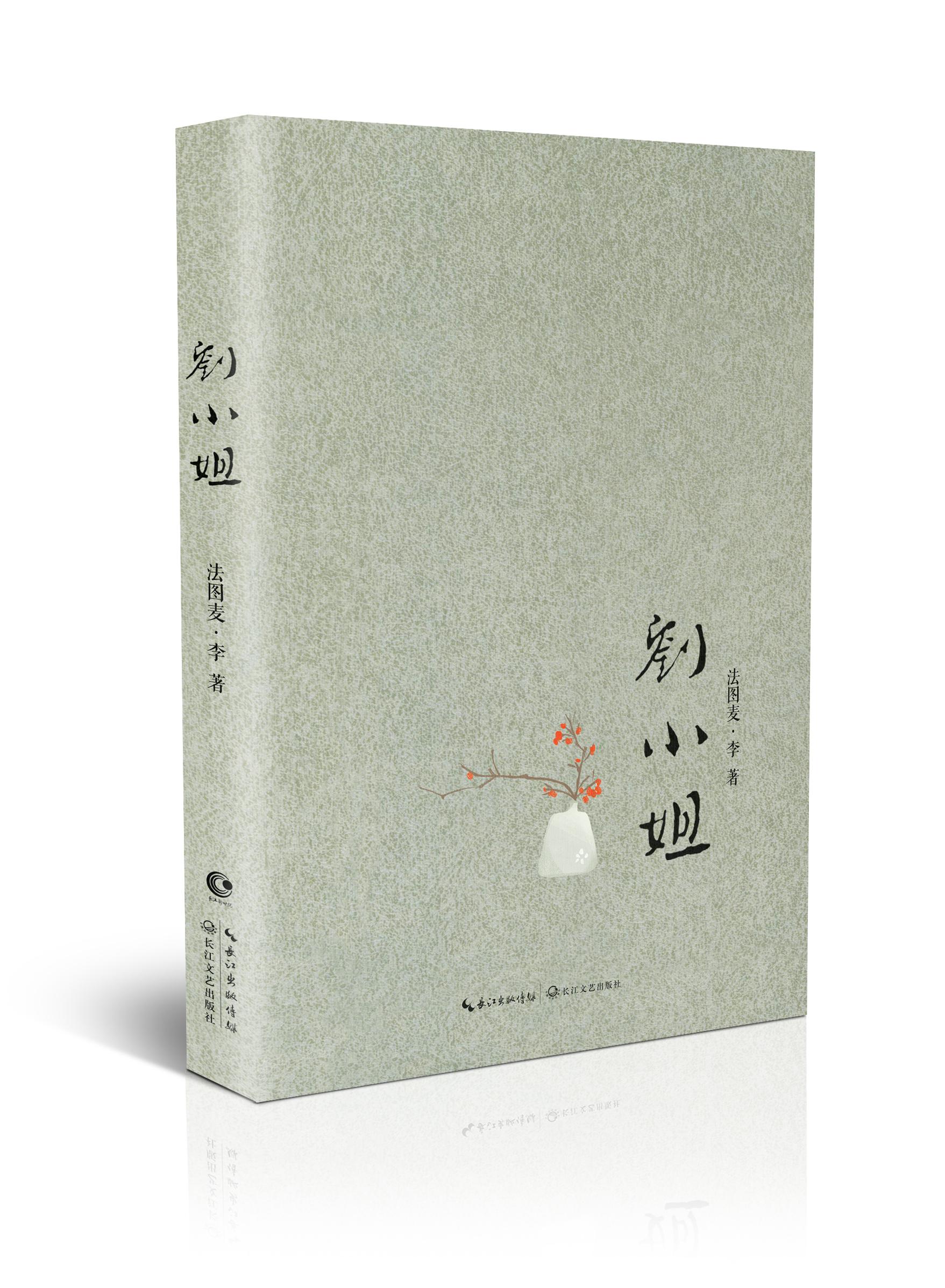 李咏女儿出书《刘小姐》:父亲去世前已看过没遗憾