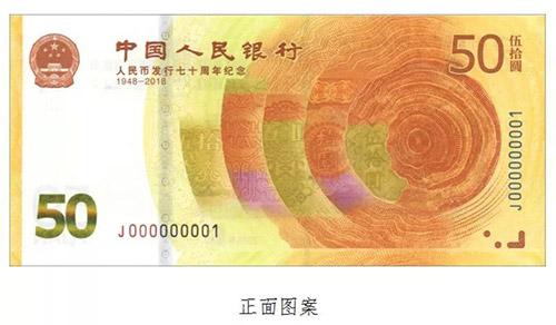 新50元纪念钞美呆 网友:是时候把手机支付放一放了