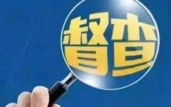 中央文明办暗访南昌发现100多处问题 限期3个月整改
