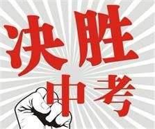 深圳发布新中考方案:实行全科开考 满分610分
