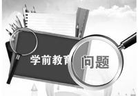 民办幼儿园调查:盲目融资 托管机构无证经营