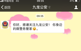 """好消息!""""九龙公安""""民生警务互动助手正式上线迎客"""