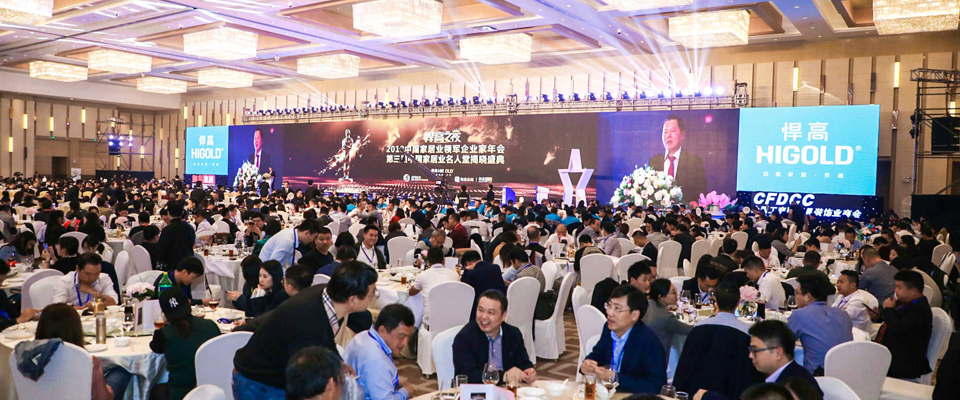 第三届中国家居业名人堂