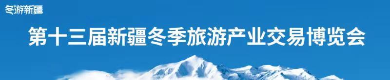 第十三届新疆冬季旅游产业交易博览会