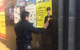 """渝北警方开展""""围剿电信网络诈骗""""主题宣传活动"""