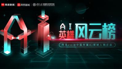 网易2018年度AI领域人物评选