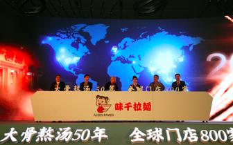 味千拉面50年战略升级发布会在沪召开,全球800家门店