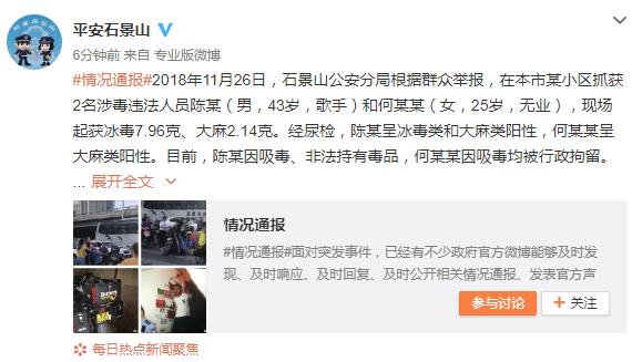 43岁陈姓歌手吸毒被行拘 冰毒与大麻尿检呈阳性