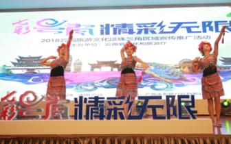 2018云南旅游文化泛珠三角区域宣传推广活动走进广州