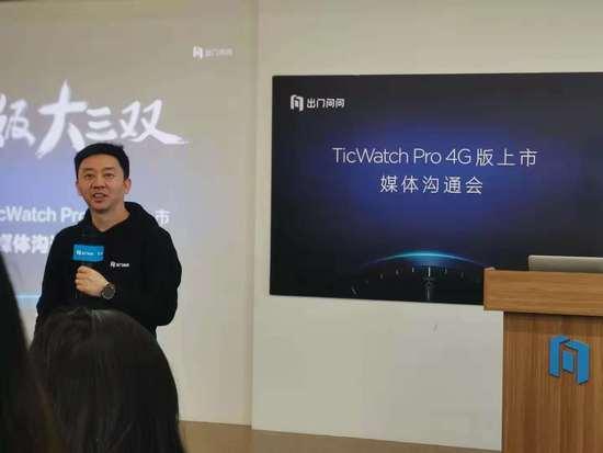 出门问问发布TicWatch Pro 4G版,售价1799元