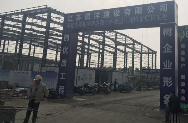 南京银隆曾遇查封风波 如今建设工地比车间热闹
