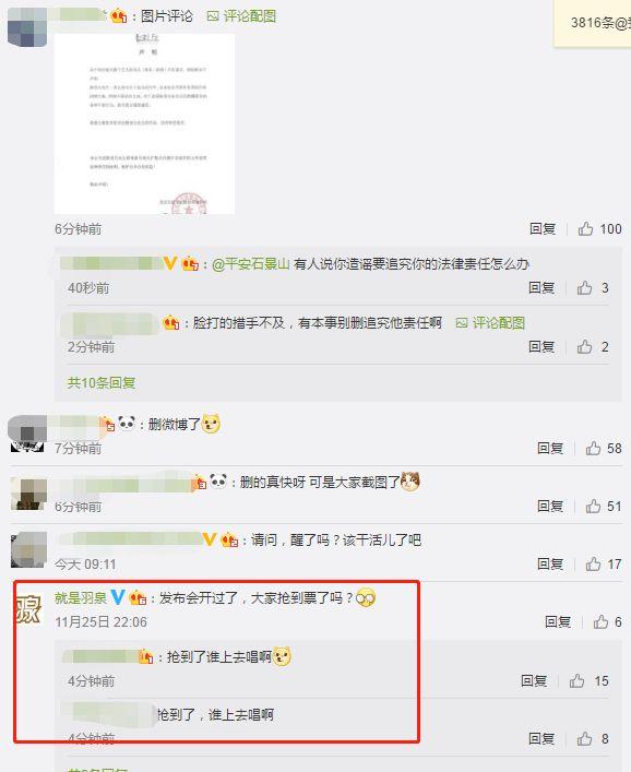 陈羽凡吸毒被抓 20年兄弟情海泉只能连环发问为什么?