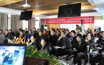 第四期中民大讲堂耳鼻喉实用手术技巧研讨会成功举办