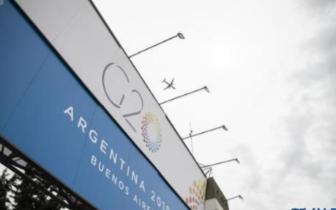 全球屏息等待G20声音 今年的G20峰会有哪些看点