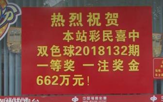 福彩|潮州662万大奖得主仍未现身,快来兑奖啊!