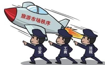 """重庆市旅游监察执法总队扎实开展""""利剑行动"""" 实现""""两个过一遍"""""""