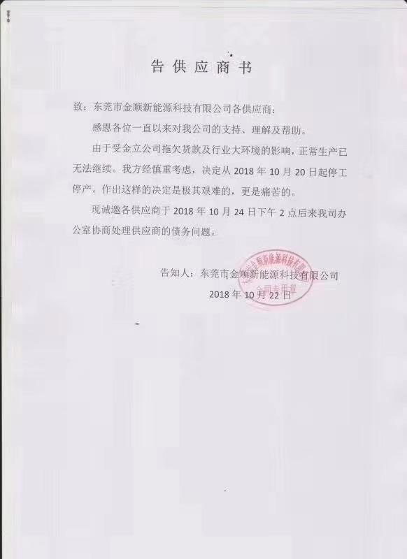 武捷思操刀金立重组 创始人刘立荣豪赌输掉十几亿