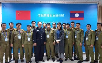 我市禁毒民警为老挝禁毒执法培训班授课