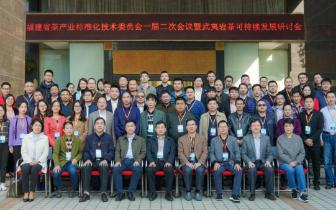 福建省茶产业标准化技术委员会一届二次会议暨武夷岩茶