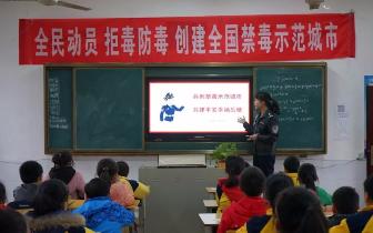 岳塘区禁毒办组织开展禁毒宣传进校园活动