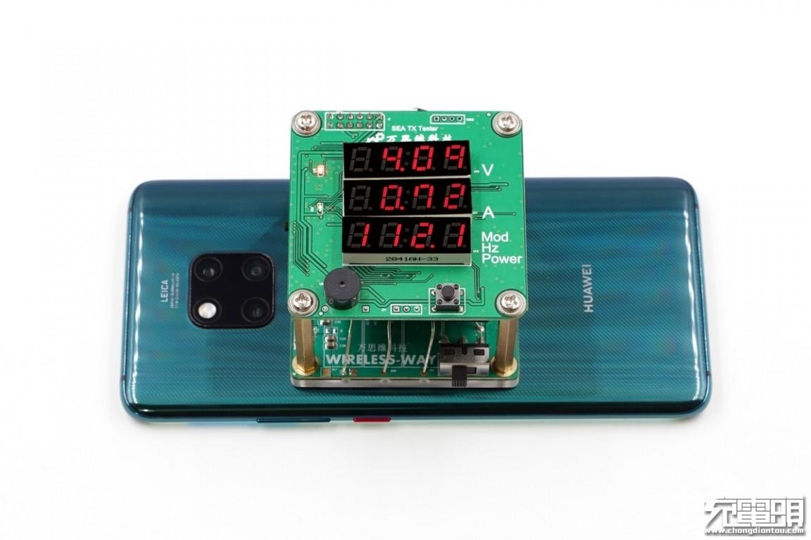 """华为Mate 20 Pro""""反向无线充电""""测试 功率3W"""